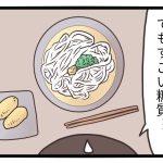 うどん 香川県 糖尿病