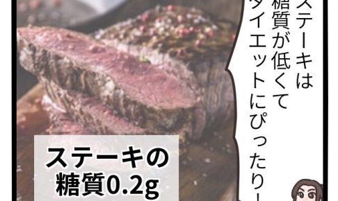 糖質制限 ステーキ