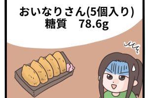 糖質の高い食べ物