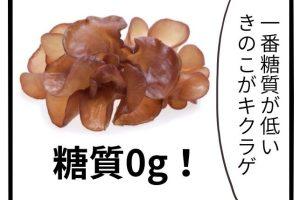 きのこ 糖質制限