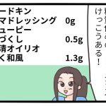 ドレッシング 糖質制限