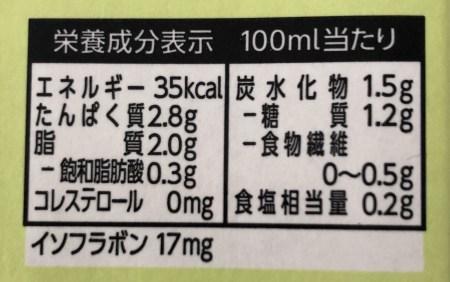 糖質制限 豆乳