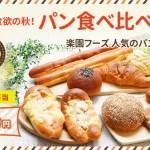 【新商品キャンペーン】10種類のパンの食べ比べ『食欲の秋!パン食べ比べセット』期間限定 11月末まで
