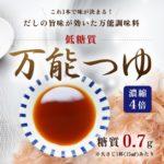 【新商品】麺におかずに色々使える万能つゆ(麺つゆ)新発売しました