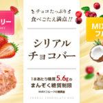 【新発売】2種類の糖質制限シリアルチョコバー(MIXフルーツ、ストロベリー味)&バレンタインのお得なキャンペーン!