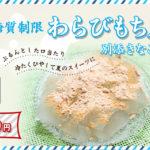 【新商品】数量限定 プルプルひんやり甘い糖質制限わらびもち風粉
