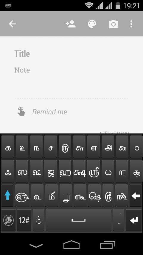 tamil-mobile-keyboard-2