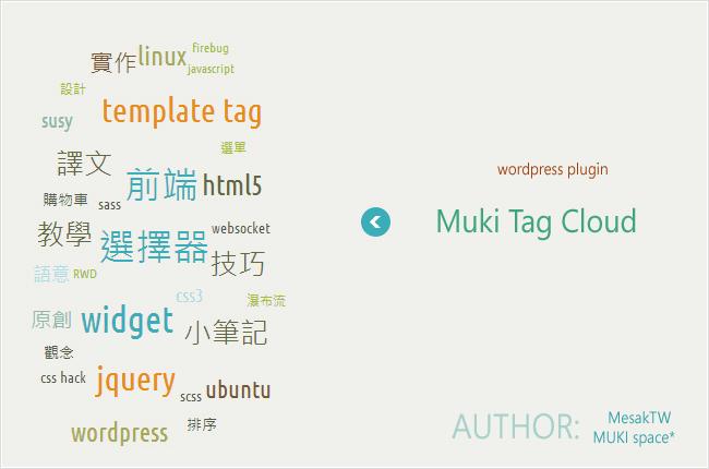 muki-tag-cloud