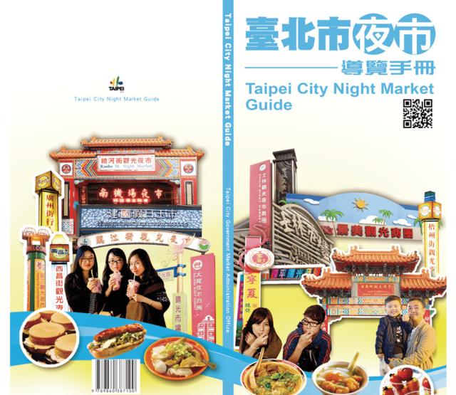 Taipei City Night Market