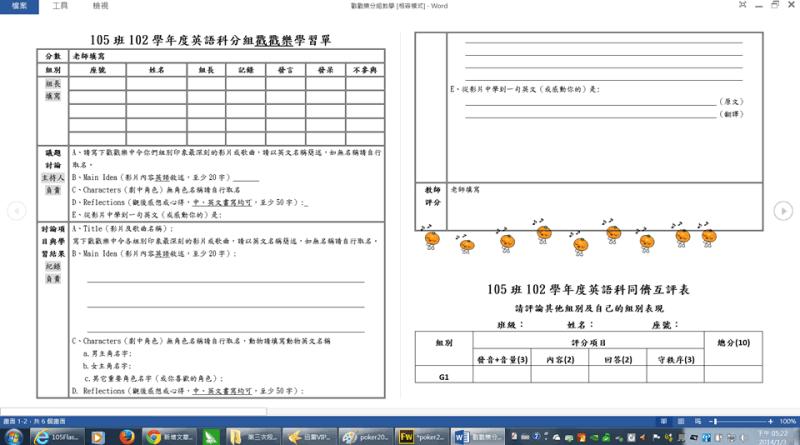 poker20140103學習單
