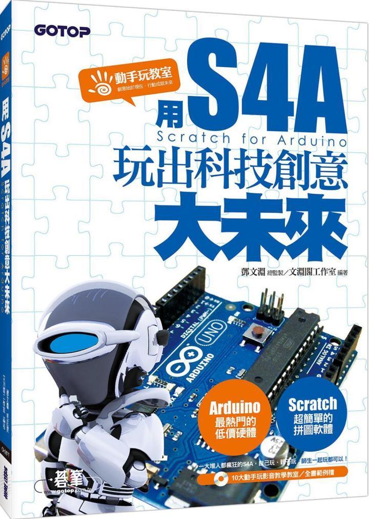 S4A書籍