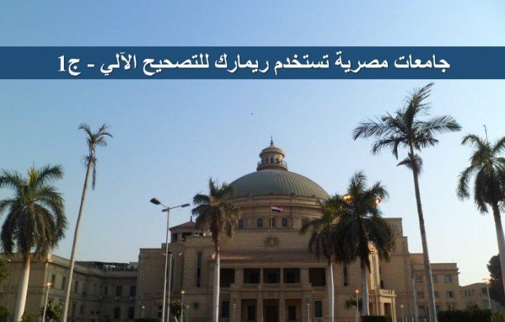 جامعة القاهرة - الجامعات المصرية التي تعتمد على ريمارك