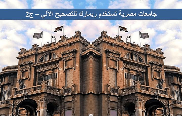 جامعة عين شمس 2 - أحد الجامعات المصرية