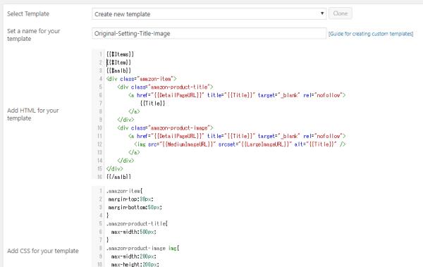 amazon link builderのテンプレート作成例