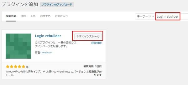 wordpressのログインページを変更するプラグイン「Login rebuilder」