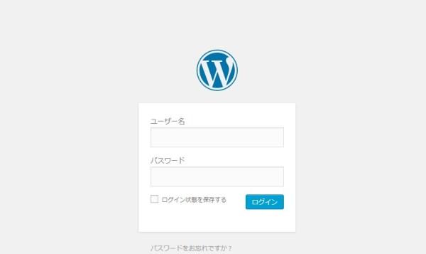 ログインページ変更後のログイン画面