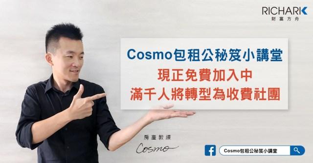 【社團免費加入中】COSMO包租公秘笈小講堂帶你踏入包租公的世界