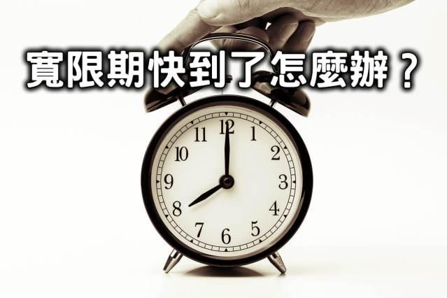 【房產投資】寬限期是什麼?寬限期快到了怎麼辦?