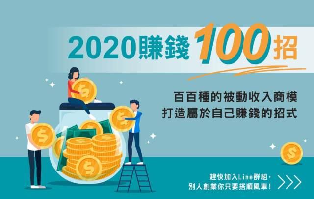 「2020賺錢100招」被動收入交流Line群