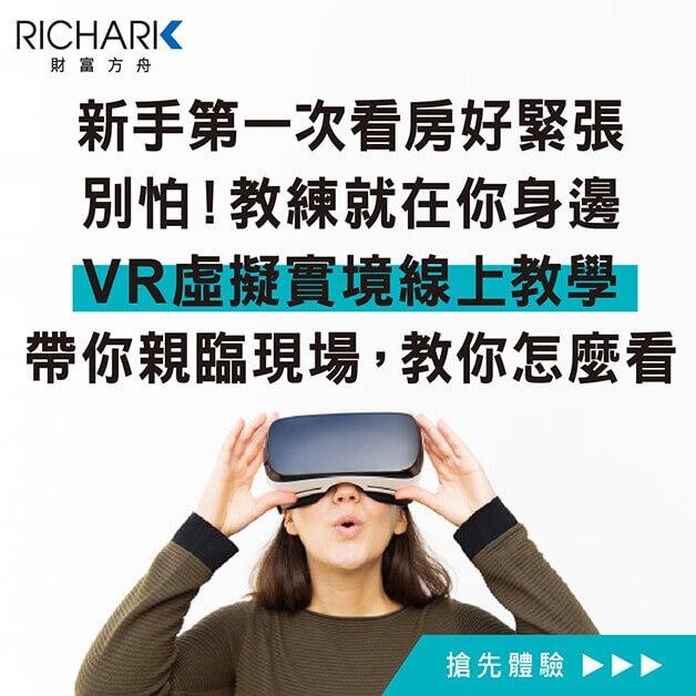 VR虛擬實境線上教學