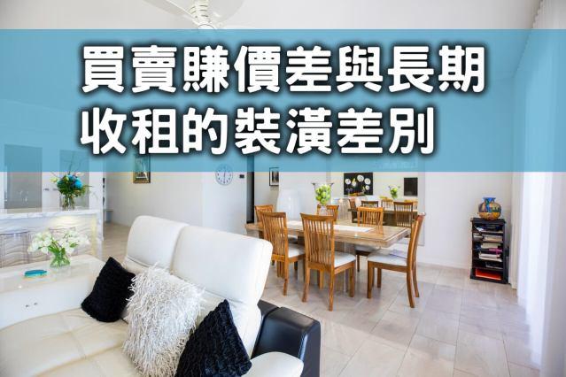 【房產投資】短期買賣賺價差與長期收租的裝潢差別|買房進來看|包租公|專業諮詢