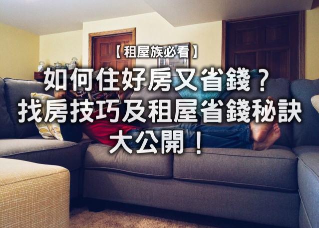 【租屋族必看】如何住好房又省錢?找房技巧及租屋省錢秘訣大公開!