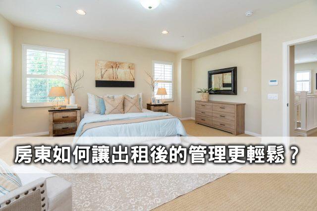 房東如何讓出租後的管理更輕鬆?|包租公|買房進來看|專業諮詢