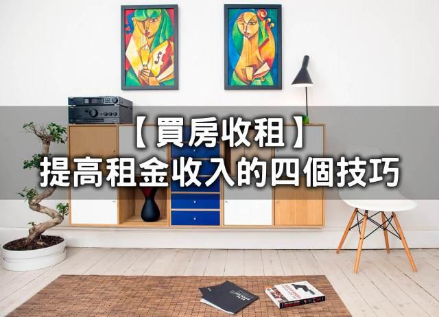 【買房收租】提高租金收入的四個技巧