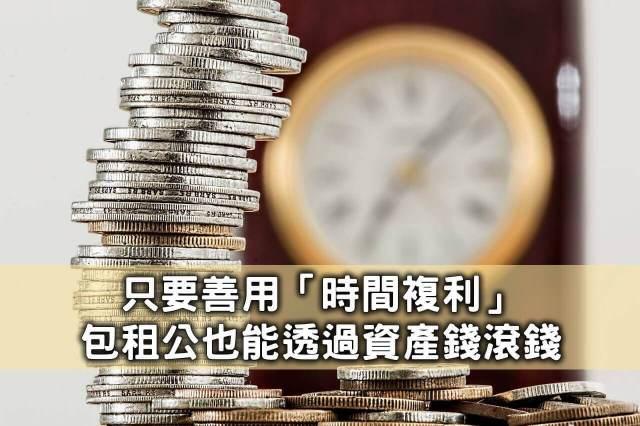 只要善用「時間複利」包租公也能透過資產錢滾錢|買房進來看|包租公|房產諮詢
