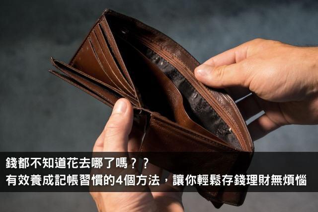 有效養成記帳習慣的4個方法,讓你輕鬆存錢理財無煩惱