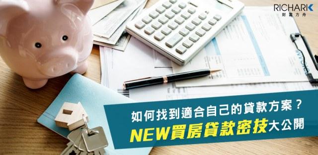 如何找到適合自己的房貸方案?你必須掌握買房貸款密技