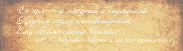 А. Пушкин. Поэт и толпа (фрагмент)