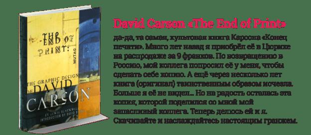 Дэвид Карсон