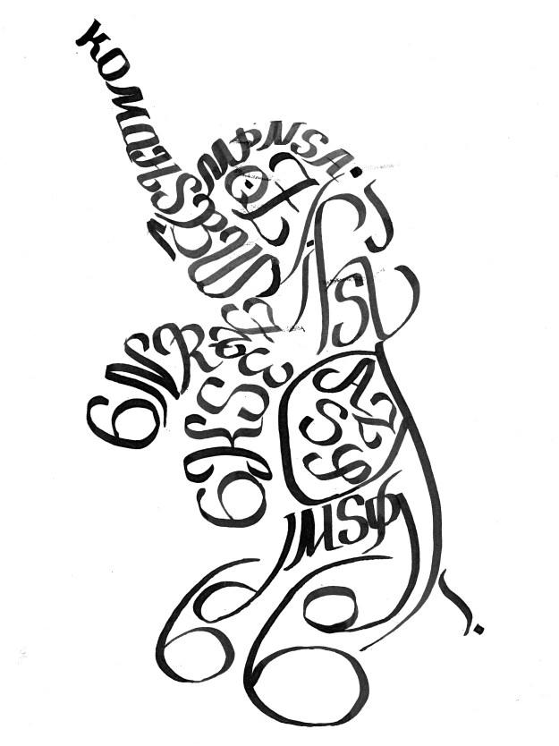 """Каллдиграфия1_0001 Историческая каллиграфия """"Историческая каллиграфия в Медиашколе""""                         1 0001"""