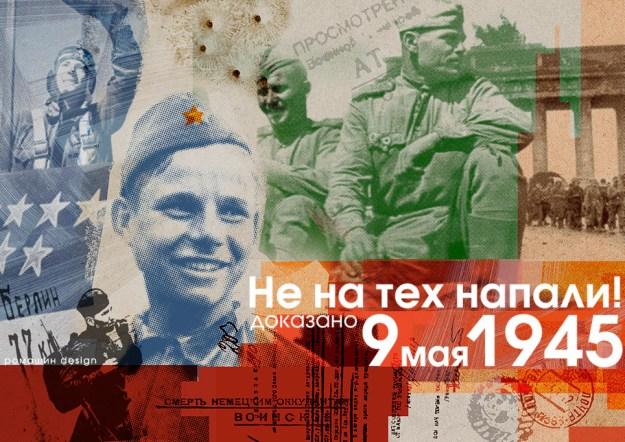 """Плакат общественно-политической акции """"Открытое письмо"""" , автор; Ромашин Design, 2010 г."""
