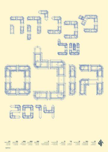 18 ТИПОГРАФИЧЕСКИЕ ПЛАКАТЫ ИЗРАИЛЬСКИХ СТУДЕНТОВ (НА ИВРИТЕ) ТИПОГРАФИЧЕСКИЕ ПЛАКАТЫ ИЗРАИЛЬСКИХ СТУДЕНТОВ (ИВРИТ) 18