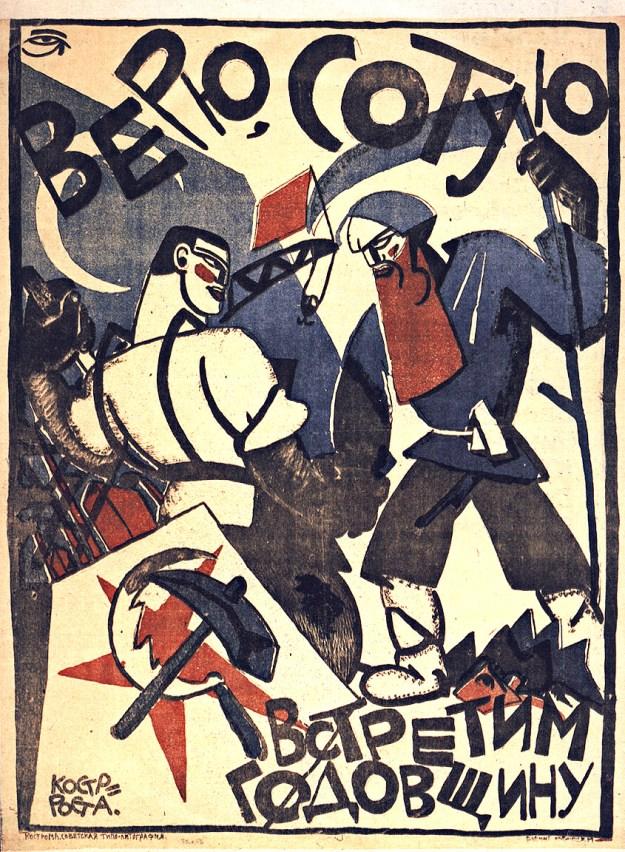 """верую_1918 Плакат Плакат """"Верую, сотую встретим годовщину""""            1918"""