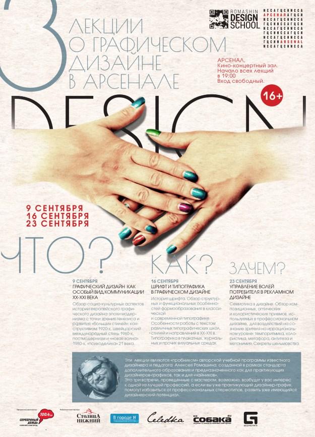 Ромашин Design и Арсенал Школа Ромашин design и Арсенал Школа Ромашин Design и Арсенал в сентябре... Poster A4