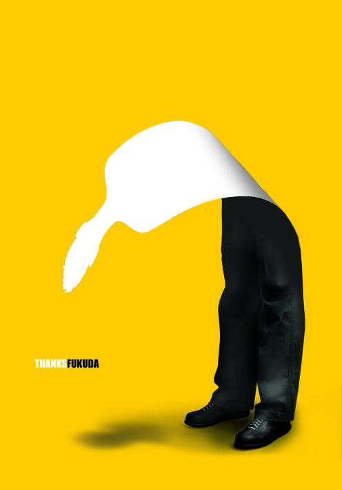 """фукуда_плакатная_акция """"Прощание с  Фукуда"""". Плакатная акция 2009 года. """"Прощание с  Фукуда"""". Плакатная акция 2009 года. Benito Caba  as"""