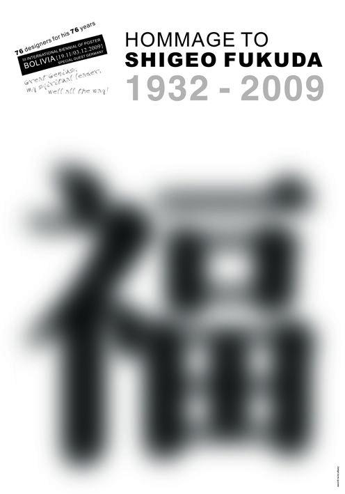 """Фукуда """"Прощание с  Фукуда"""". Плакатная акция 2009 года. """"Прощание с  Фукуда"""". Плакатная акция 2009 года. Wu GuoWe"""