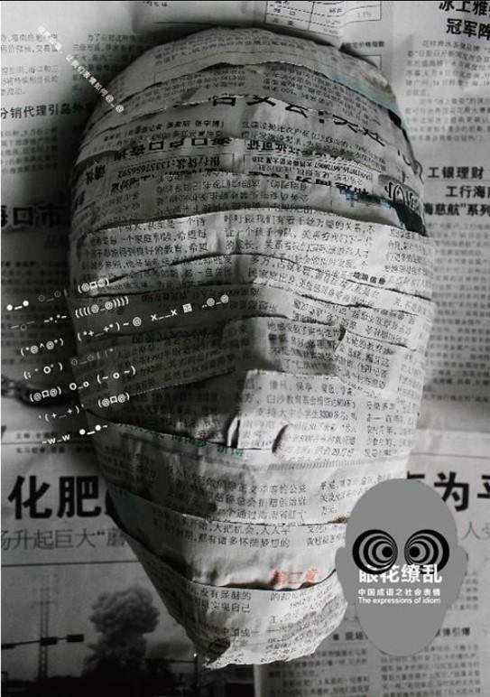 Китай3 ЗО ПЛАКАТОВ С XI ЗОЛОТОЙ ПЧЕЛЫ (Москва, 7 октября 2014) ЗО ПЛАКАТОВ С XI ЗОЛОТОЙ ПЧЕЛЫ (Москва, 7 октября 2014)           3