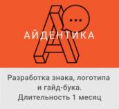 перейти Школа дизайна Алексея Ромашина АЙДЕНТИКА, ТИПОГРАФИКА, МЕНТОРИНГ...                                 2