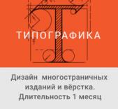 Школа дизайна Алексея Ромашина АЙДЕНТИКА, ТИПОГРАФИКА, МЕНТОРИНГ...                                     2