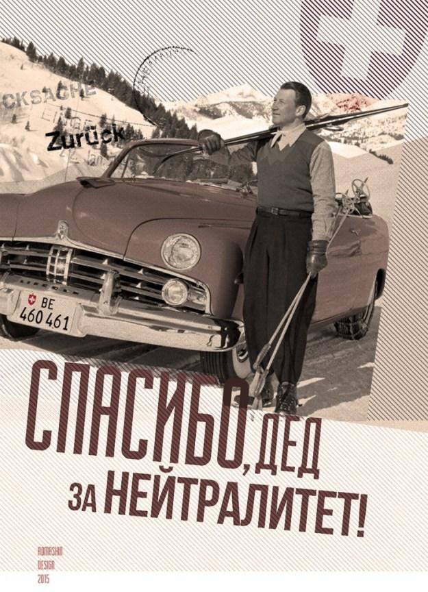 СПАСИБО ДЕД ЗА НЕЙТРАЛИТЕТ, плакат к 70-ой годовщине окончания ВОВ