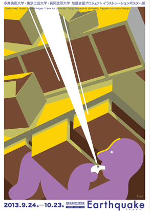"MASAHIKO KOGA JAPÓN CATEGORÍA A БЬЕННАЛЕ В БОЛИВИИ 2015. ""КАРТИНКИ С ВЫСТАВКИ"" БЬЕННАЛЕ В БОЛИВИИ 2015. ""КАРТИНКИ С ВЫСТАВКИ"" MASAHIKO KOGA JAP  N CATEGOR  A A"