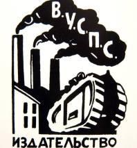 Торговые знаки 20-х. РСФСР Серов С.И. Три измерения знака Серов С.И. Три измерения знака 10417584 718677571573196 8019001367608234495 n