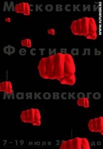 17_Маяковский_выставка_Чайка
