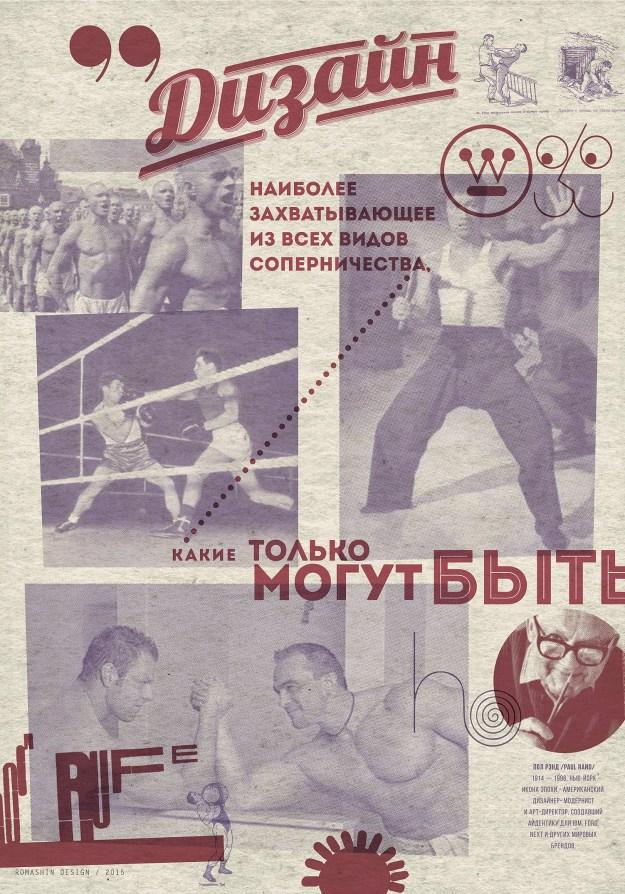 Poster final Romashin_smail За что я люблю дизайн За что я люблю дизайн Poster final Romashin smail