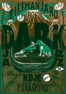 Гурович Плакат dom_poster_kilimanjaro_650x930.indd