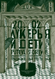 Гурович Плакат